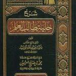 Sharh Haliyah Talib al-ilm