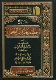 شرح حلية طالب العلم – Sharh Haliyah Talib al-ilm