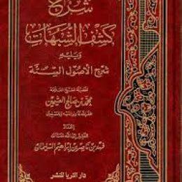 Sharh Kashf Shubuhat