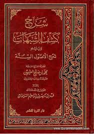 شرح كشف الشبهات ويليه شرح الأصول الستة – Sharh Kashf Shubuhat