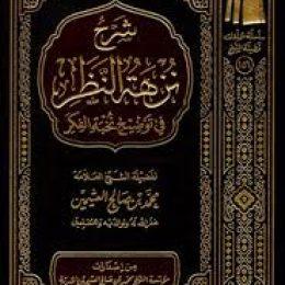 Sharh Nuzhat al-Nazar fi Touzih Nukhbat al-Fikar