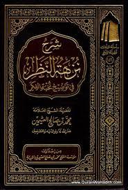 شرح نزهة النظر في توضيح نخبة الفكر – Sharh Nuzhat al-Nazar fi Touzih Nukhbat al-Fikar