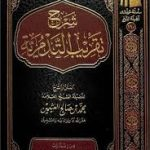 Sharh Taqreeb At-Tadmuriyyah