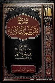 شرح تقريب التدمرية – Sharh Taqreeb At-Tadmuriyyah