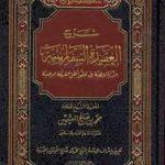 Sharh al-Aqidah al-Safariniyah