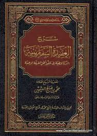 شرح العقيدة السفارينية: الدرة المضية في عقد أهل الفرقة المرضية – Sharh al-Aqidah al-Safariniyah