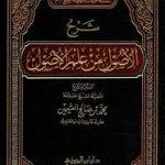 Sharh al Usool Min ilm al Usool
