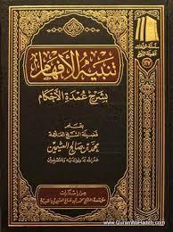 تنبيه الافهام بشرح عمدة الاحكام – Tanbih Al-Afham bi-Sharh Umdatul Ahkam