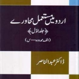 Urdu Mein Mustamal Muhavare