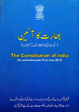 Bharat Ka Ain Urdu, بھارت کا آئین