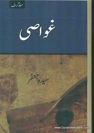 Ghawasi Monograph, غواصی مونوگراف