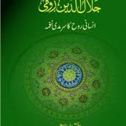 Jalaluddin Rumi Sawaneh