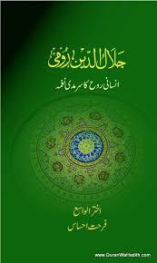 Jalaluddin Rumi Sawaneh – جلال الدین رومی  انسانی روح کا سرمدی نغمہ