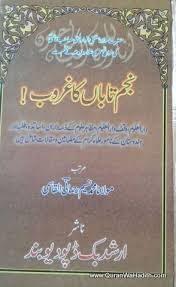 Maulana Anwarul Haq Qasmi Sawaneh