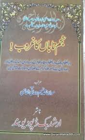 Maulana Anwarul Haq Qasmi Sawaneh – نجم تابا کا غروب – مولانا انور الحق قاسمی سوانح