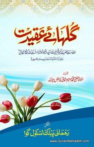 Maulana Minnatullah Rahmani Sawaneh – گلہا ۓ عقیدت: مولانا منت اللہ رحمانی سوانح