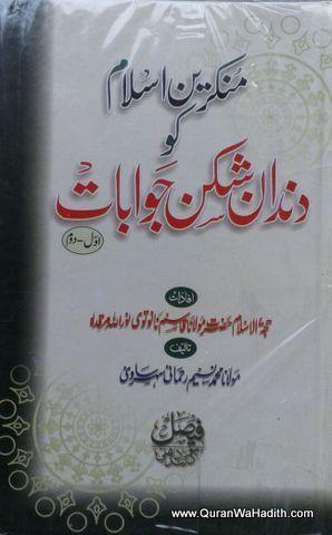 Munkireen e Islam Ko Dandan e Shikan Jawabat – 4 Vols – منکرین اسلام کو دندان شکن جوابات
