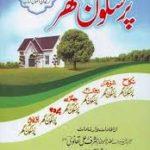 Pur Sukoon Ghar