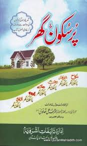 Pur Sukoon Ghar – پرسکون گھر