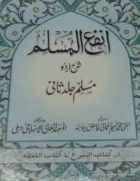 انفع المسلم, شرح مسلم اردو, Sharh Muslim Urdu, 3 Vols, Infa Al Muslim,  Hadees