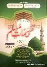 Tafheemat e Muslim – 5 Vols – تفہیمات مسلم