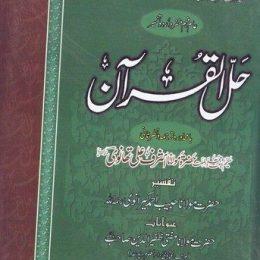 Tafseer Hal ul Quran