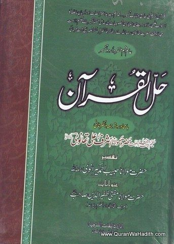 Tafseer Hal ul Quran – 3 Vols – تفسیر حل القران