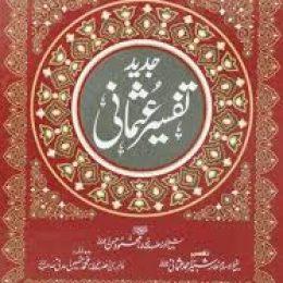 Tafseer e Usmani - Jadeed Computerized