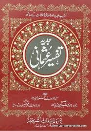 Tafseer e Usmani – Jadeed Computerized – جدید تفسیر عثمانی