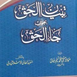 Tibyan Al Haq Ba Jawab Ja Al Haq