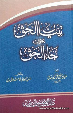 Tibyan Al Haq Ba Jawab Ja Al Haq – تبیان الحق بجواب جا الحق