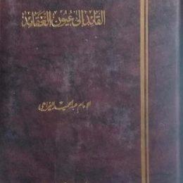 Al Qaid ila Uyoonil Aqaid