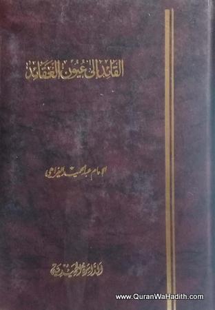 Al Qaid ila Uyoonil Aqaid – القائد إلى عيون العقائد