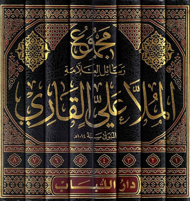 مجموع رسائل العلامة ابن كمال باشا