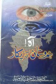 Aah Hindustan Ki Pukar – آہ ہندوستان کی پکار