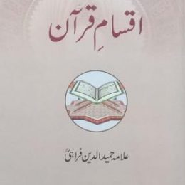 Aqsam e Quran
