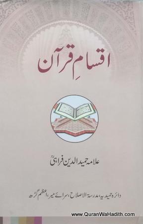 Aqsam e Quran –  اقسام قرآن