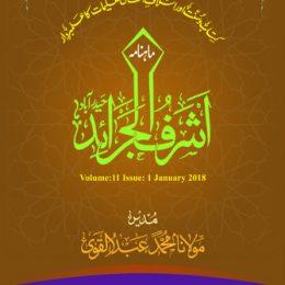 Ashraful Jaraid Magazine