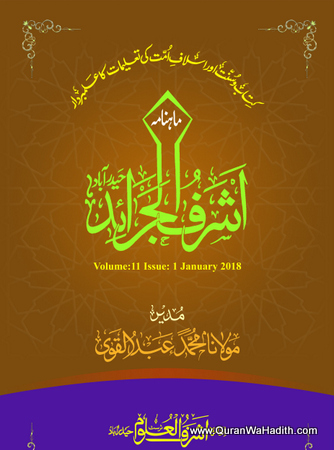 Ashraful Jaraid Magazine – اشرف الجرائد رسالہ