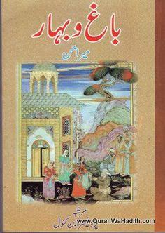 Bagho Bahar – باغ و بہار
