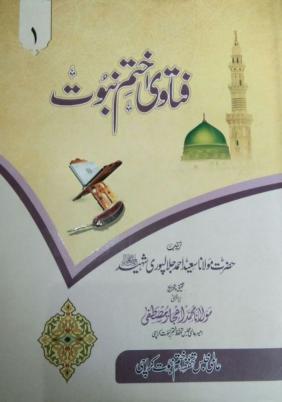 Fatawa Khatm e Nubuwwat, فتاویٰ ختم نبوت