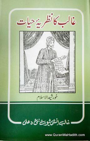 Ghalib Ka Nazariya e Hayat