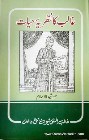 Ghalib Ka Nazariya e Hayat, غالب کا نظریہ حیات