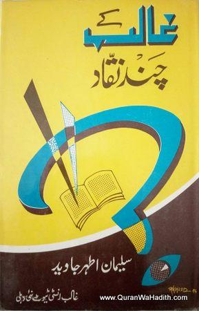 Ghalib Ke Chand Niqad, غالب کے چند نقاد