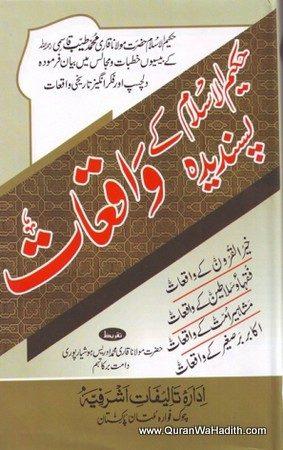 Hakeem ul Islam Ke Pasandida Waqiat