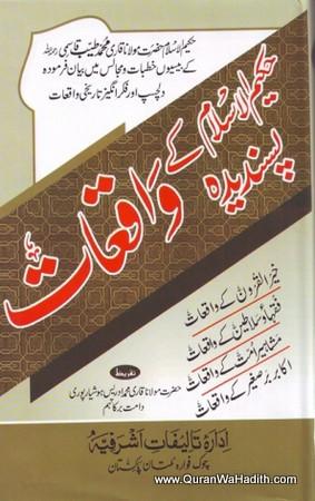 Hakeem ul Islam Ke Pasandida Waqiat (Qari Tayyab Sahab)- حکیم الاسلام کے پسندیدہ واقعات