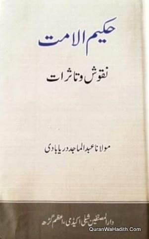 Hakeem ul Ummat Naqoosh wa Tasurat,حکیم الامت نقوش و تاثرات