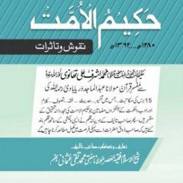 Hakeem ul Ummat Naqoosh wa Tasurat