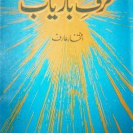 Harf e Baryab