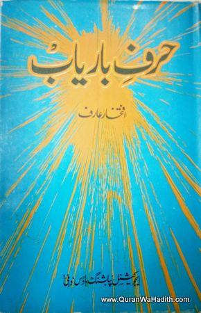 Harf e Baryab, حرف باریاب